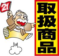はんこ屋さん21香椎店の取扱商品