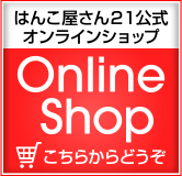 はんこ屋さん21 香椎店オンラインショップ