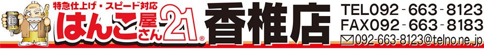 はんこ屋さん21 香椎店